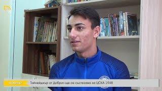 Тийнейджър от Добрич ще се състезава за ЦСКА 1948