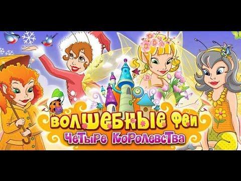 Игра Волшебные феи Скоро в школу (часть 1) Развивающие игры