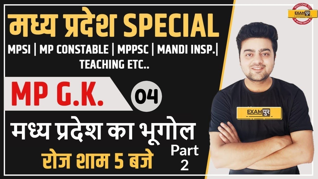 MP SPECIAL/ MPSI/ MP Const./ MPPSC Etc..|| MP GK || By