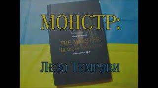 """""""The Monster: Blade of Darkness"""" in Ukrainian"""