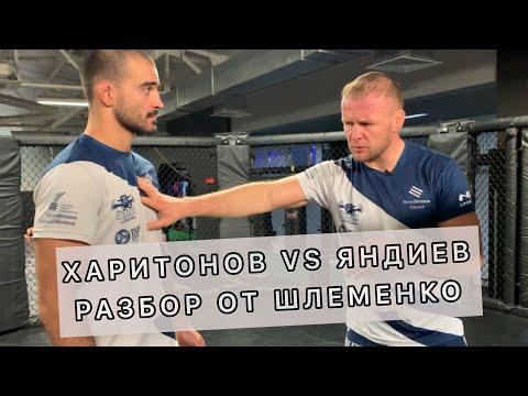 ХАРИТОНОВ VS ЯНДИЕВ: разбор от ШЛЕМЕНКО