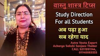 Vastu Tips | Ab padha hua rahega yaad | Study Tips | Study Direction
