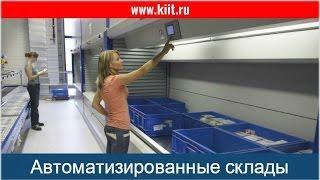 Автоматизированные складские системы |www.kiit.ru| автоматизированные системы хранения на складе(Автоматизированные складские системы http://www.kiit.ru автоматизированные системы хранения на складе. Автоматиз..., 2013-10-23T13:05:32.000Z)