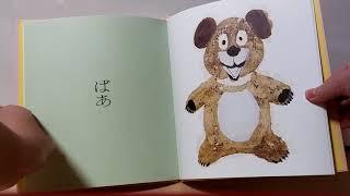 松谷みよ子「いないいないばあ」を英語を交えて読み聞かせしました。 娘...