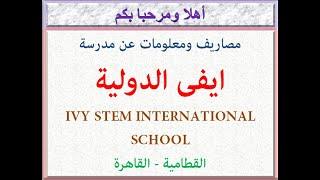 مصاريف ومعلومات عن مدرسة ايفى الدولية (القطامية-القاهرة) 2021 - 2022 IVY INTERNATIONAL SCHOOL FEES