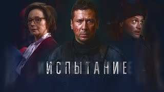 «ИСПЫТАНИЕ» (УЧИЛКА - 2)— Драма (2018) Русский трейлер