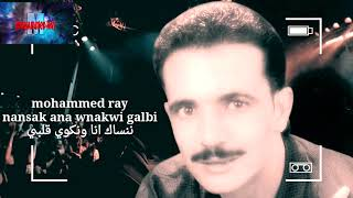 Mohammed Ray-NANSAK ANA WNAKWI GALBI(exclusive vidéo music ) محمد راي -ننساك أنا ونكوي قلبي