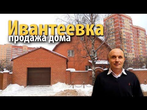 дом ивантеевка | купить дом ивантеевка | дом ярославское шоссе | 32492| Ivanteewka