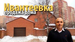 видео Продажа домов и коттеджей Ярославское шоссе Московская область