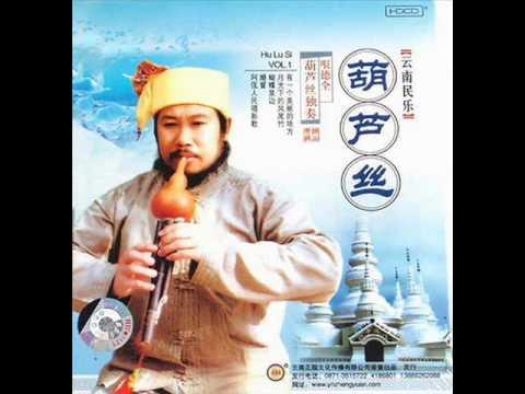 De Quan - Hulusi Solo    - Midu Folk Songs