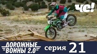 Дорожные войны | Сезон 7 | Выпуск 21