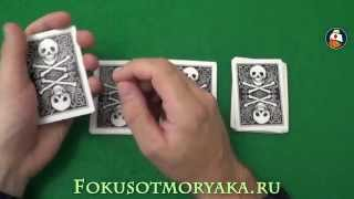 Фокусы и их Секреты. САМЫЕ ЛЁГКИЕ Карточные Фокусы для Детей (Обучение). Easiest Card Trick Ever