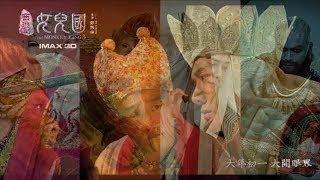 李榮浩 Ronghao Li - 西游记女儿国 The Monkey King 3 (電影《西遊記女兒國》主題曲) 官方MV