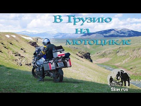 To Georgia on motorcycle