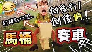 【???? 最搞笑的馬桶賽車手????】倒後X著馬桶賽車!?...:Gekisou! Benza Race#2
