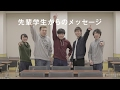 学生メッセージ - 京都文教大学
