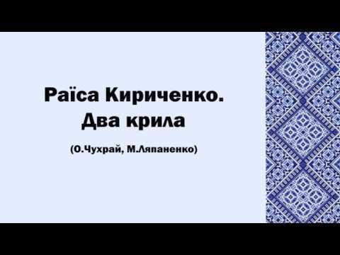 Раїса Кириченко. Два крила