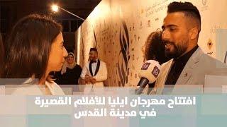 افتتاح مهرجان ايليا للأفلام القصيرة في مدينة القدس