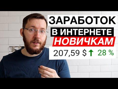 Первые деньги в интернете. 7 рабочих способов!