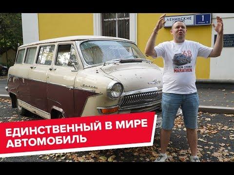Уникальный самодельный автомобиль из СССР! Единственный в мире!