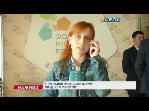 Espreso.TV: У Трускавці проходить форум місцевого розвитку: подробиці