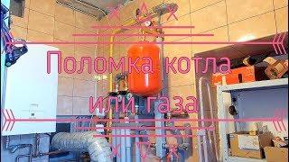Поломка котла или газа. Экстренный выпуск! ''Дом без тепла''
