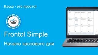 Frontol Simple. Начало работы на кассе.