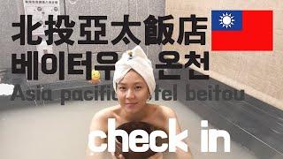 #타이페이생활 대만 베이터우 온천 호텔 _ 아시아퍼시픽…