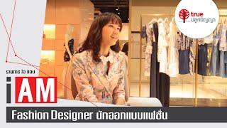 I AM : Fashion Designer นักออกแบบแฟชั่น