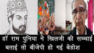 डॉ राम पुनियानी ने खिलजी की सच्चाई बताई तो बीजेपी हो गई बेहोश