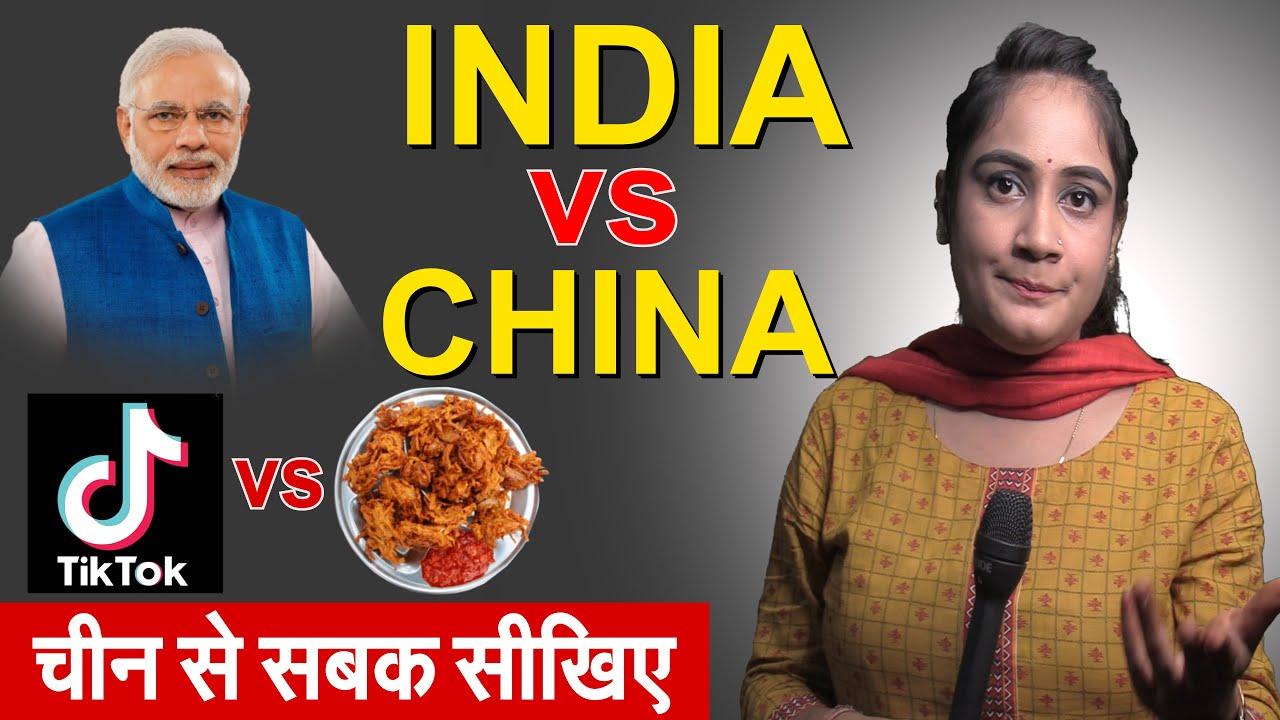 चीन को सबक सिखाने से पहले चीन से सीखिए   INDIA VS CHINA..WITH PRAGYA