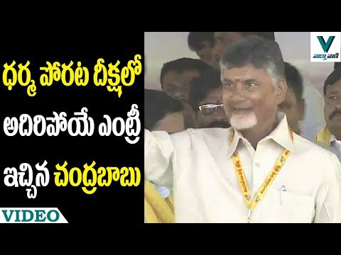 CM Chandrababu Grand Entry at Dharma Porata Deeksha - Vaartha Vaani