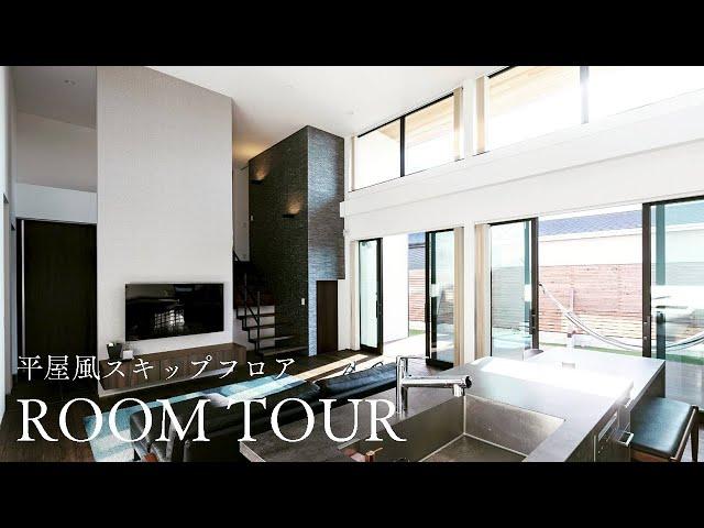 【ルームツアー】築2年・平屋風スキップフロア住宅!天井高4.2mの大空間LDKをご紹介