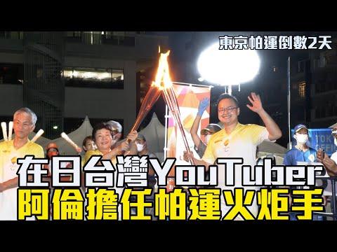 東京帕運 台灣YouTuber「阿倫」任火炬手/愛爾達電視20210822