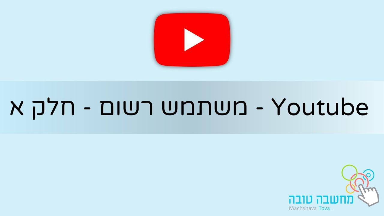 יוטיוב Youtube חלק ב' 20.5.20