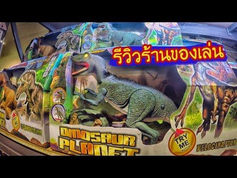 น้องถูกใจ | รีวิวของเล่นไดโนเสาร์ที่ร้านขายของเล่นในไดโนซอร์ แพลนเน็ต