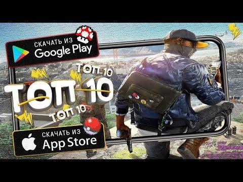 ⚡Топ 10 Лучших Игр На Android & IOS (Оффлайн/Онлайн) / Lite Game