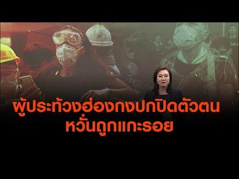 ผู้ประท้วงฮ่องกงปกปิดตัวตน หวั่นถูกแกะรอย - วันที่ 17 Jun 2019