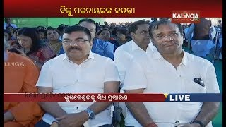 Arrangements For Panchayati Raj Diwas At BJD Party Office In Bhubaneswar