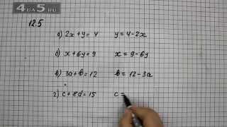 Упражнение 12.5. Алгебра 7 класс Мордкович А.Г.
