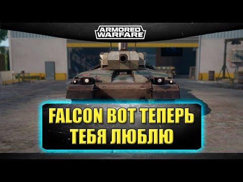 🔴Стрим AW - Falcon вот теперь тебя люблю [19.30]