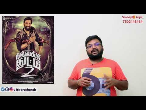 Dhilluku Dhuddu 2  Review By Prashanth