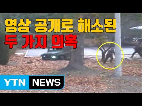 [자막뉴스] '판문점 귀순' 영상 공개로 해소된 두 가지 의혹 / YTN