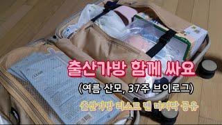 [출산준비] 출산가방 …