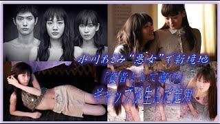 """水川あさみ""""悪女""""で新境地「役者として喜び」ギャップが生んだ起用 女優..."""