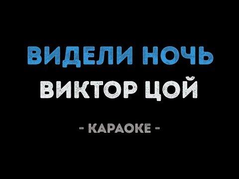 Виктор Цой - Видели ночь (Караоке)
