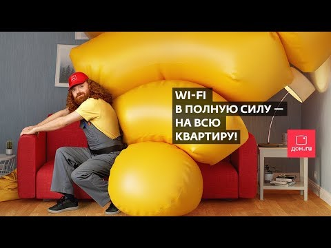 Интернет везде!