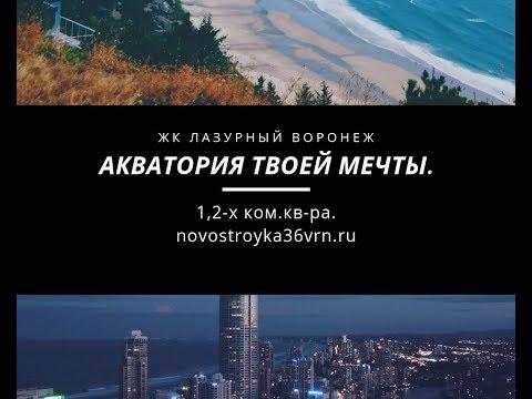 ЖК Лазурный. Обзор 1,2-х ком.кв.