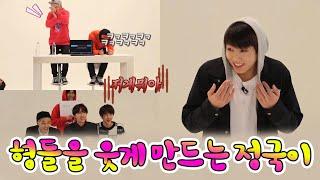 [방탄소년단 정국] 형들을 웃게 만드는 정국이/ Jungkook making his hyungs laugh
