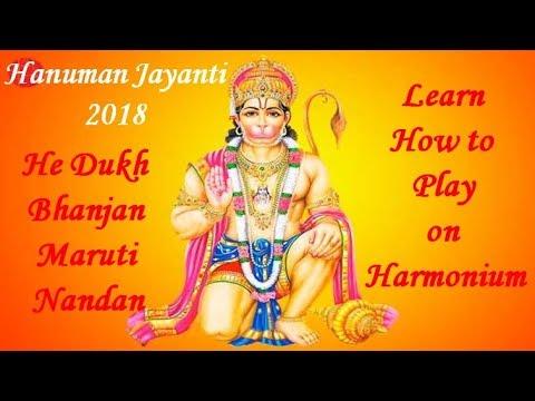 He Dukh Bhanjan Maruti Nandan || How To Play He Dukh Bhanjan Maruti Nandan On Harmonium
